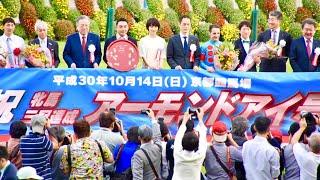 2018.10.14秋華賞G1⑦表彰式②波瑠&アーモンドアイ三冠牝馬達成@京都競馬場