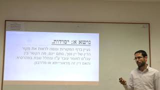דין מומר שנגע ביין - ר' דוד יוסף