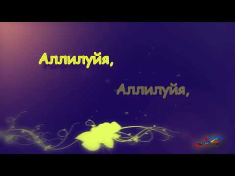 Аллилуйя слова Агутина, минус