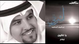 تحميل اغاني إبراهيم السعيد – يا غاليين – إيقاع | النسخة الرسمية MP3