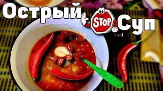 У Макса 1,51 тыс. подписчиков Самый острый в мире  суп red super spicy Подробный РЕЦЕПТ Суровый Сибирский суп. Для тех кто мерзнет, даю рецепт острого  сырного супа на базе острого как бритва бич пакета red super spicy  и