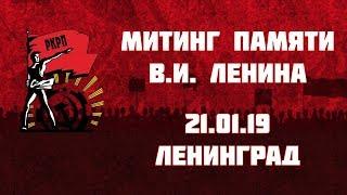 Митинг 21 января 2019 года в Ленинграде