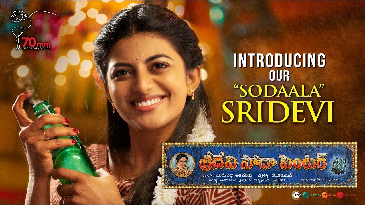 Sodaala Sridevi Intro Teaser - Sridevi Soda Center