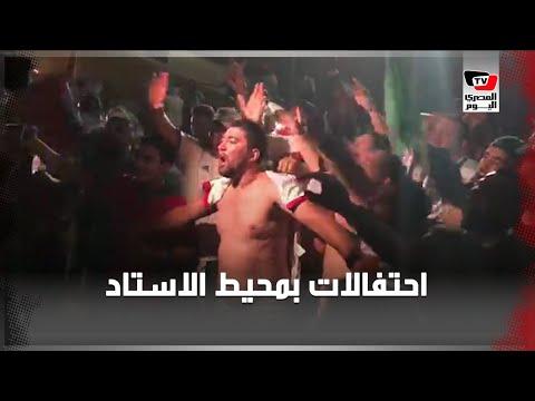 احتفالات الجزائريين تملأ محيط «ستاد القاهرة»