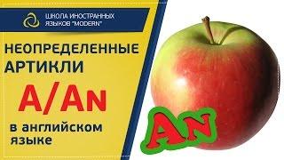 Изучение английского языка. Неопределенный артикль  A/AN | MODERN SCHOOL