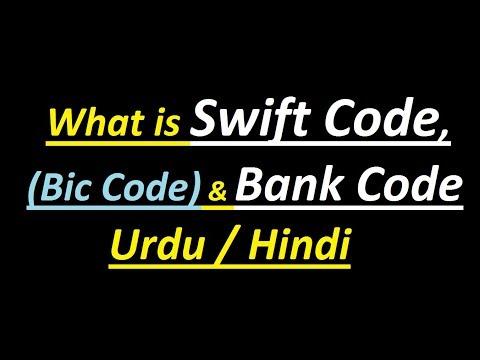 Difference between Swift Code & Bic Code ? Urdu  / Hindi