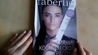 Faberlic Каталог №13 2016 Фаберлик