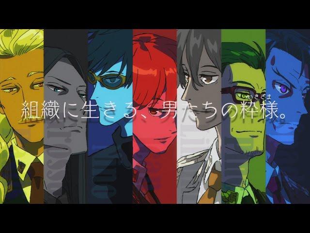 TVアニメ『ACCA13区監察課』PV第1弾