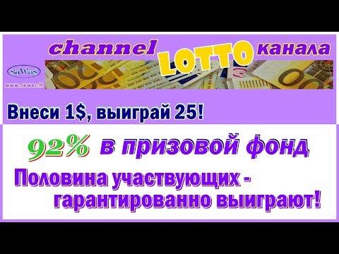 LOTTO канала - Внеси 1$, выиграй 25! 92% в призовой фонд. 50% участвующих-победители, 7 Января 2019