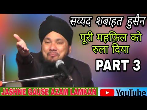 Sayyed Sahab Ne Puri Mehfil Ko Rula Diya   Sayyad Shabahat Hussain Bayan   Jashne Gause Azam