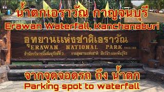 น้ำตกเอราวัณ กาญจนบุรี Ep.1 (เส้นทางจากจุดจอดรถถึงน้ำตก) สวยงามมาก Erawan Waterfall, Kanchanaburi