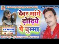 (Devar Mange Dhodiye Pe Chumma) only music....Original  Download link in description