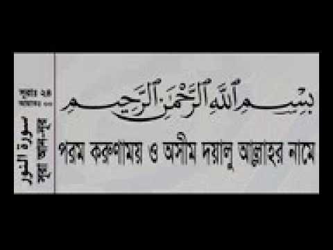 024# সূরা আন নূর (আলো) বাংলা অর্থসহ BY MISHARI AL AFASY