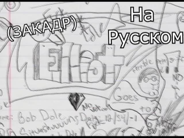 Video Pronunciation of Эллиот in Russian