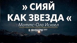 Церковь «Слово жизни» Москва. Воскресное богослужение, Маттс-Ола Исхоел 08.01.17