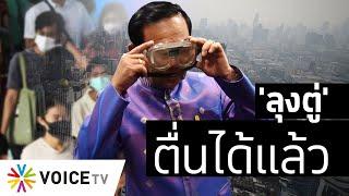 Wake Up Thailand - รบ.ต้องออกมาตรการเข้ม สกัดการระบาดของ 'โคโรน่าไวรัส' ได้แล้ว