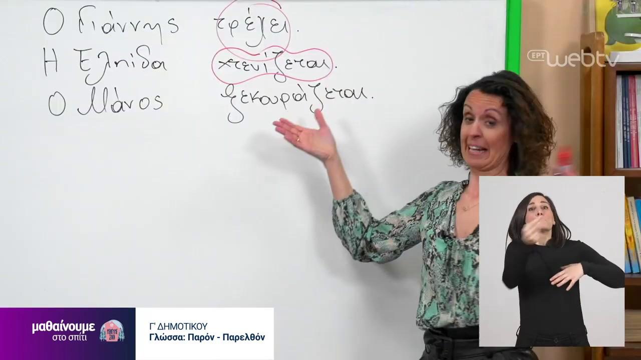 Μαθαίνουμε στο σπίτι | Γ' Τάξη | Γλώσσα – Παρόν-Παρελθόν | 22/04/2020 | ΕΡΤ