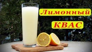 Рецепт кваса. Лимонный.