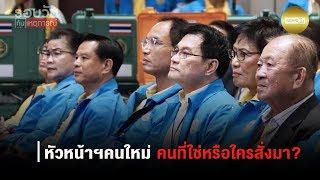 แม่ทัพประชาธิปัตย์คนใหม่คือคนที่ใช่หรือใครสั่งมา? : รอบวันทันเหตุการณ์ 12.30 (ช่วงที่1) 15/05/2019