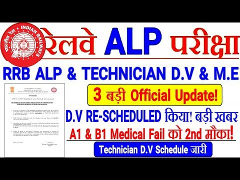 RRB ALP & TECH 3 बड़ी Official Update! D.v Reschedule ! Re-Medical For A1,B1 Fail & Absentee D.v