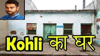 दिल्ली के नहीं बल्कि इस छोटे से गाँव के है विराट कोहली, देखे