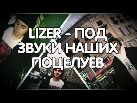 Lizer - Под звуки наших поцелуев (load. RapFamily)