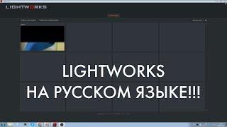 Lightworks - установка интерфейса на русском языке