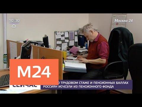 Пенсионный фонд объяснил пропажу трудового стажа и баллов россиян - Москва 24