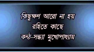 Kichukhan Aro Na Hay Rohite Kache..........Sandhya Mukhopadhyay