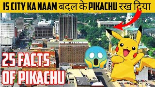 Top 25 unknown facts about Pikachu⚡|Hindi|
