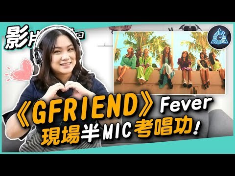 #171 GFRIEND Fever 現場半MIC考唱功! ◆嘎老師 Miss Ga|歌唱教學 學唱歌◆
