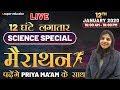 Science | 12 Hours मैराथन Class by Priya Ma'am | SSC CGL | NTPC | RAILWAY | Super Educator
