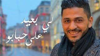 YouNess - Ly B3id 3la Hbabou (Exclusive Lyrics Video 2018) /(يونس - لي بعيد على حبابو (مع الكلمات