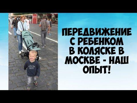 Передвижение с ребёнком в коляске в Москве   наш опыт