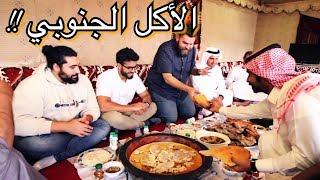 تجربة الأكلات الجنوبية  في السعودية (النماص) - مشغوثة مع خلية نحل !!