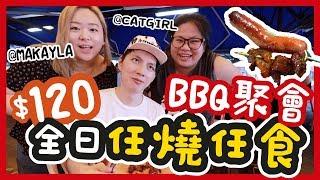 【胡仔生活】$120 全日任食BBQ!! 必食燒雞扒🐔小欖燒烤樂園~食足成日!Youtuber小聚會~