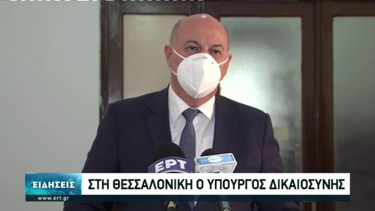 Στη Θεσσαλονίκη ο Υπουργός Δικαιοσύνης | 01/03/2021 | ΕΡΤ