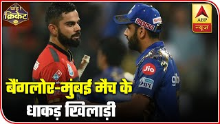 Top Players To Watch In RCB Vs MI IPL Match Today | ABP News