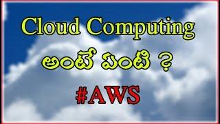 What Is Cloud  Computing In Telugu   Cloud Computing In Telugu   AWS In Telugu