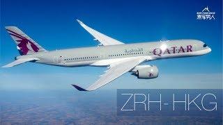 卡塔爾航空商務QSuite (蘇黎世 - 香港) Qatar Airways Q Suite Business Class (Zurich to Hong Kong)