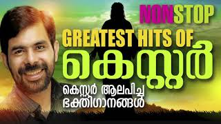Most Popular Songs Of Kester   Malayalam Christian Devotional Songs   Jino Kunnumpurath