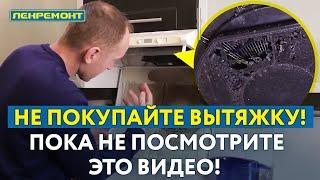 Нужна ли на кухне вытяжка над плитой? Почему не тянет вытяжка?
