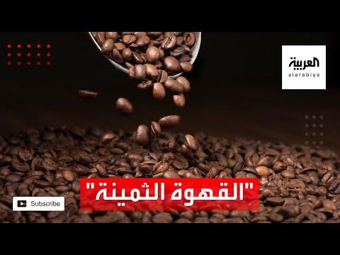 العرب اليوم - شاهد: القهوة الإثيوبية.. من المزارع الفقيرة إلى المقاهي الفاخرة بلندن