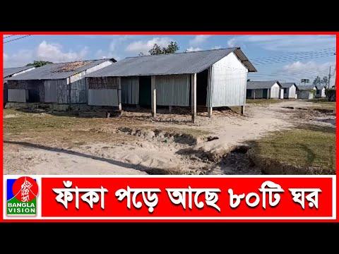 বসবাসের অনুপযোগী হয়ে পড়েছে লালমনিরহাটের সরকারি গুচ্ছ গ্রাম I Banglavision News