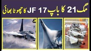 Pakistan New Super Mushak Aircraft JF 17 Thunder Ka Chota Bahi