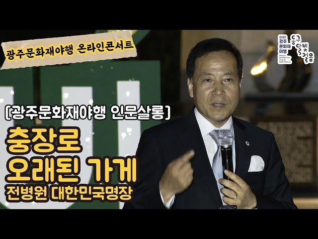 [광주문화재야행 온라인콘서트] 07.…