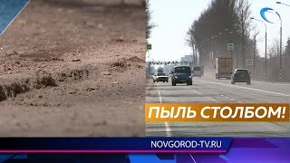 В Великом Новгороде появился первый весенний смог