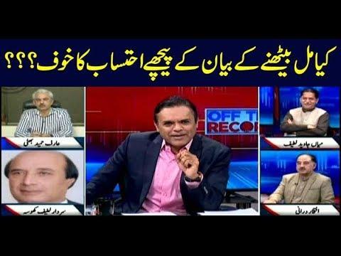 Off The Record | Kashif Abbasi | ARYNews | 31 October 2018