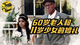 【感动】加州一位60岁老人和11岁少女的奇怪婚礼 他们背后的真实故事[脑洞乌托邦   小乌 TV]