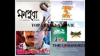 TOP 5 BANGLA MOVIES REVIEW   BANGLA MOVIE